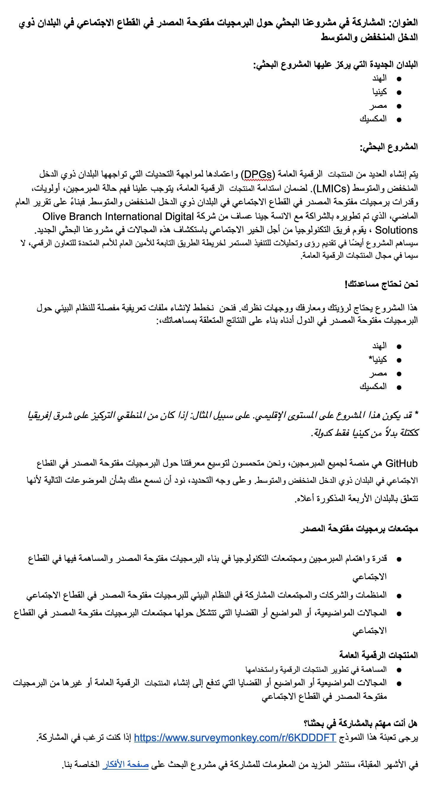 Arabic Blog Translation